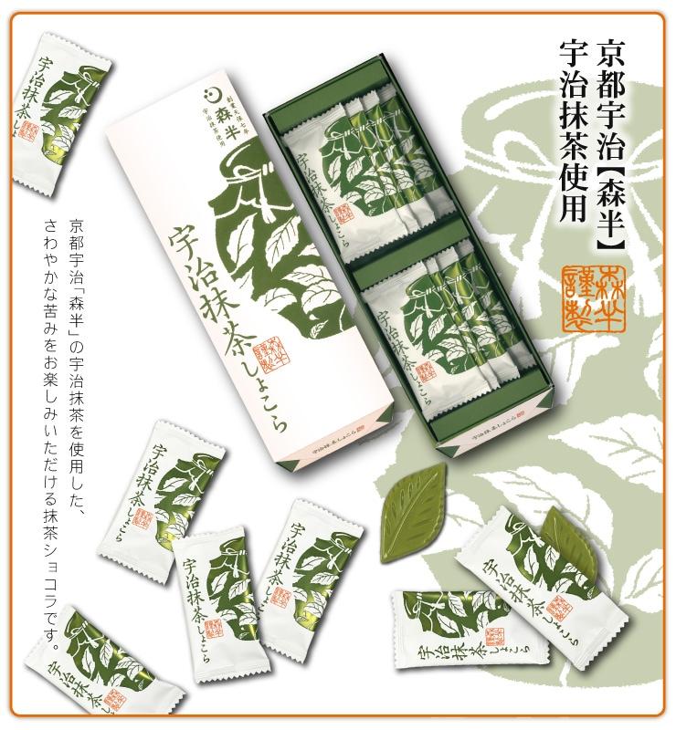 森半宇治抹茶ショコラ:京都宇治「森半」の宇治抹茶を使った、さわやかな苦みが心地よい抹茶ショコラ