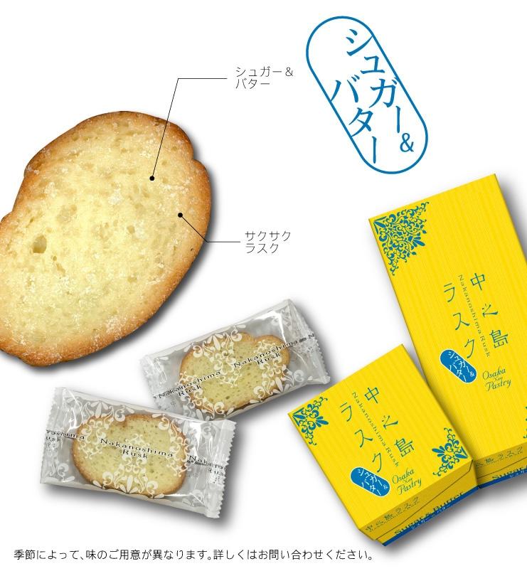 中之島ラスク:シュガー&バター