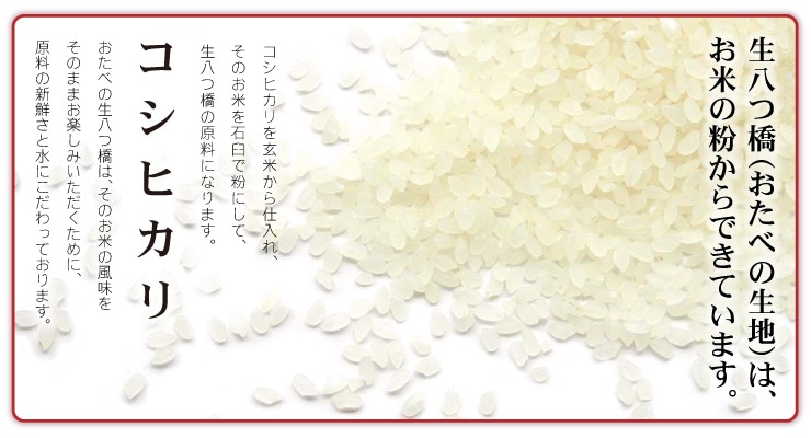 生八つ橋(おたべの生地)は、お米の粉からできています。