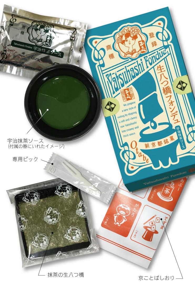 宇治抹茶 生八つ橋フォンデュ:抹茶ソースの器もご用意しておりますので、お気軽にお召し上がりいただけます。