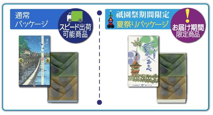 祗園祭期間限定☆通常パッケージと夏祭りパッケージをお選びください