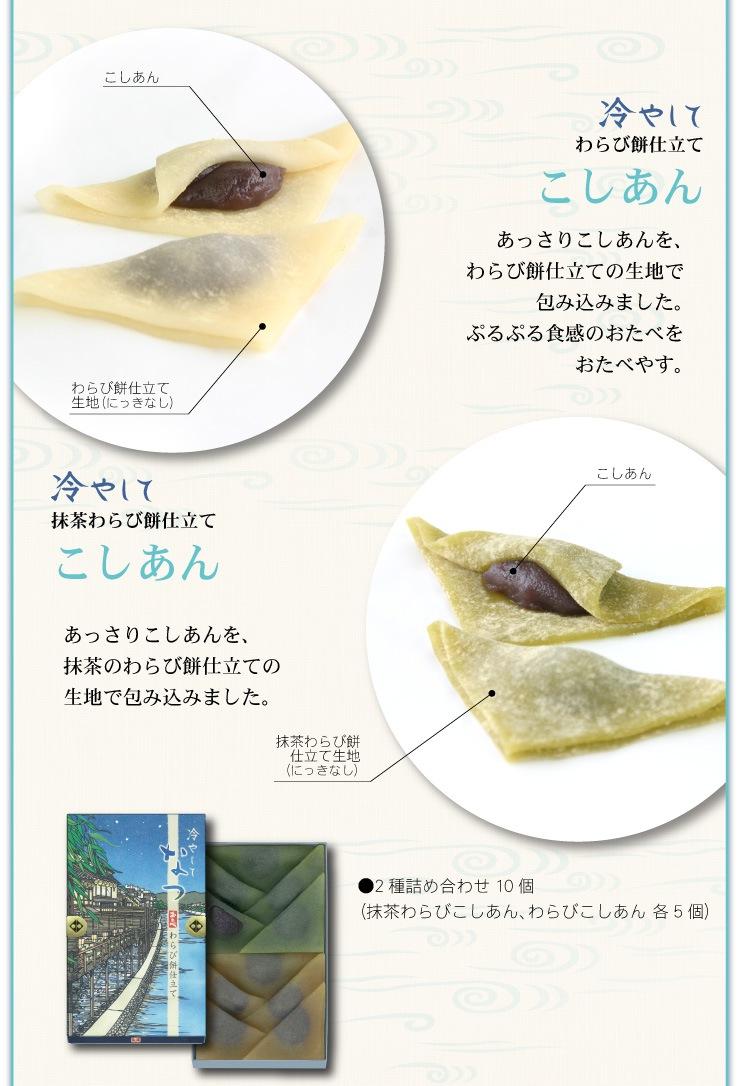 夏限定 なつおたべ:わらび餅仕立てのこしあん入りおたべ 京都銘菓