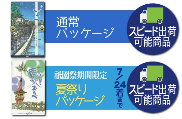 祗園祭期間限定おたべ☆通常パッケージと夏祭りパッケージをお選びください