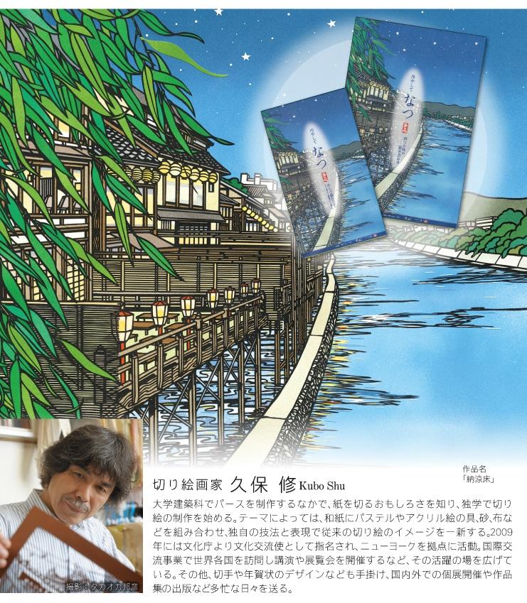 なつおたべ:切り絵作家・久保修先生の切り絵「納涼床」をあしらったデザインです。夏の季節の風景です。