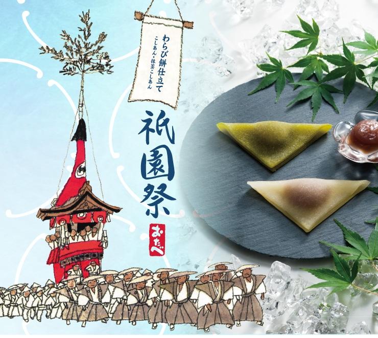 期間限定 祇園祭おたべ わらび餅仕立てこしあん・抹茶こしあんの詰め合わせ