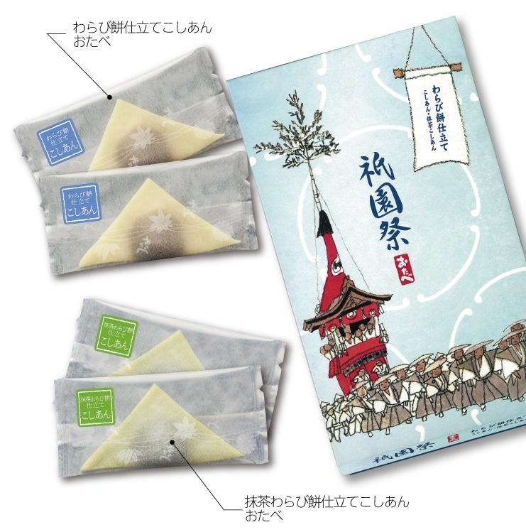 期間限定 祇園祭おたべ 個包装でさらにわけやすく、食べやすくなりました