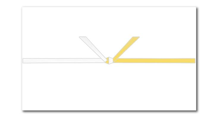 のし紙の種類 結び切り・黄白