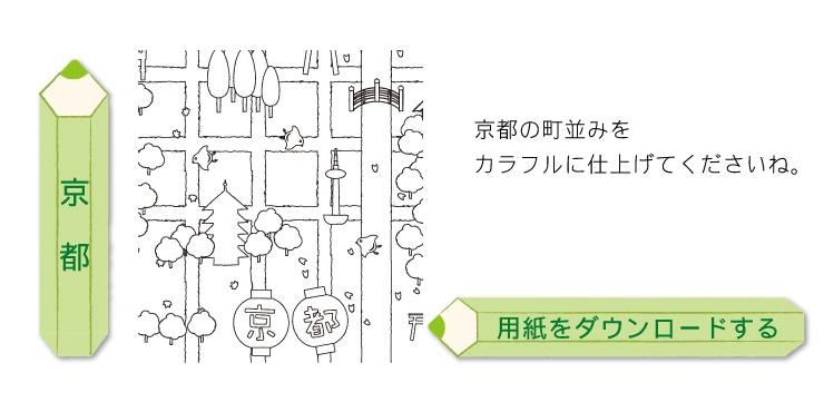 おとなもこどももぬりえキャンペーン:京都の町並みのぬりえダウンロードはこちら