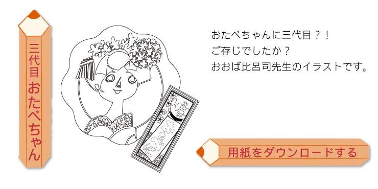 おとなもこどももぬりえキャンペーン:おおば比呂司先生の舞妓さんイラスト おたべちゃんぬりえダウンロードはこちら