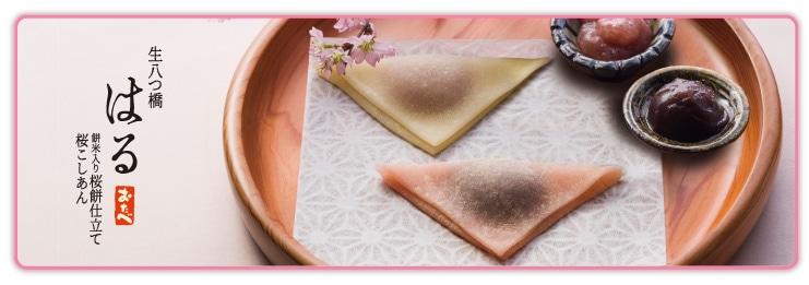 春限定 はるおたべ 2つの桜の生八つ橋 個包装になってさらに食べやすく、わけやすくなりました。