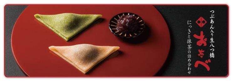 定番:京都銘菓 つぶあん入り生八つ橋おたべ 個包装になってさらに食べやすく、わけやすくなりました。