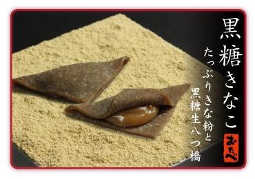 たっぷりきな粉と黒糖の生八つ橋 黒糖きなこおたべ