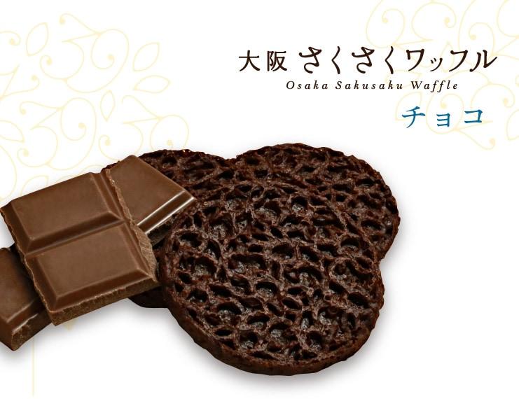 大阪土産◆大阪さくさくワッフルチョコ  さくさくの軽い食感とチョコレートのほろ苦い甘味がくせになります。