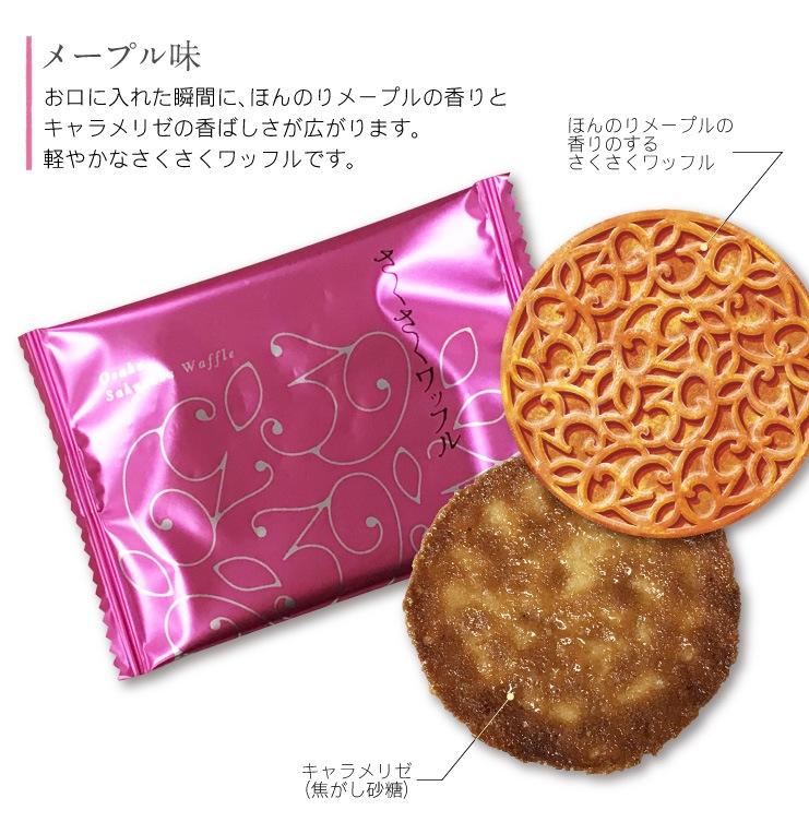 大阪土産◆大阪さくさくワッフル メープル味 お口に入れた瞬間に、ほんのりメープルの香りとキャラメリゼの香ばしさが広がります。軽やかなさくさくワッフルです。