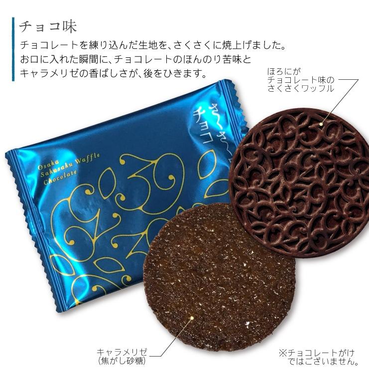 大阪土産◆大阪さくさくワッフル チョコ味 7枚入540円 14枚入1080円