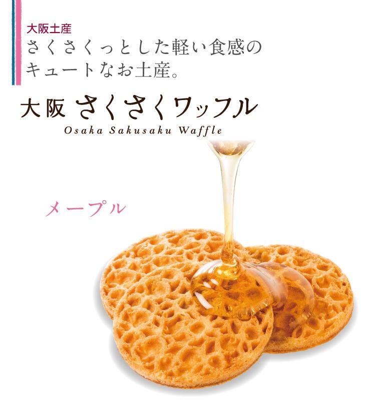 大阪土産◆大阪さくさくワッフル さくさくの軽い食感とキャラメリゼのほろ苦い甘味がくせになります。やっぱりメープル味が人気です!