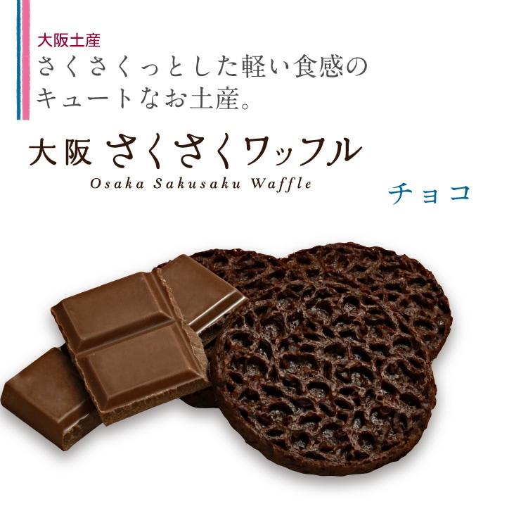 大阪土産◆大阪さくさくワッフル さくさくの軽い食感とキャラメリゼのほろ苦い甘味がくせになります。