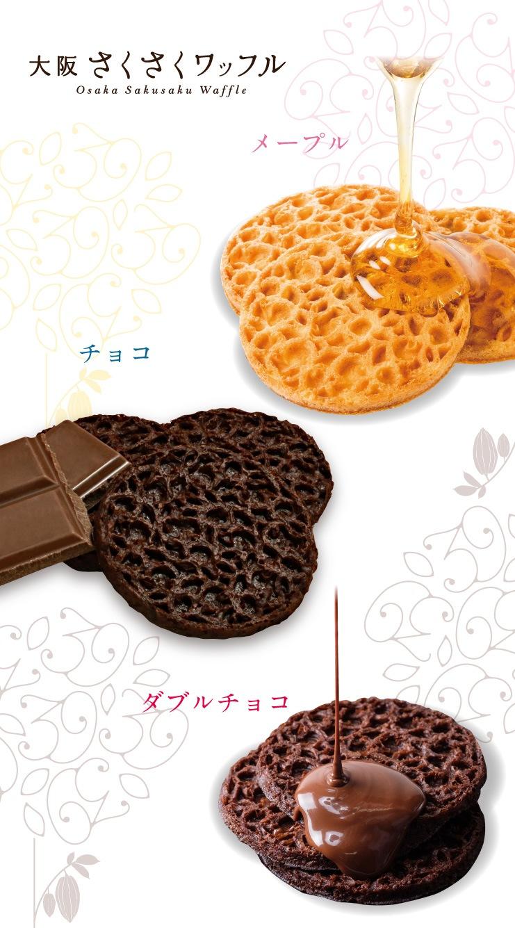 大阪土産◆大阪さくさくワッフル さくさくの軽い食感とキャラメリゼのほろ苦い甘味がくせになります。メープル味とチョコ味、2つの味をご用意しました。