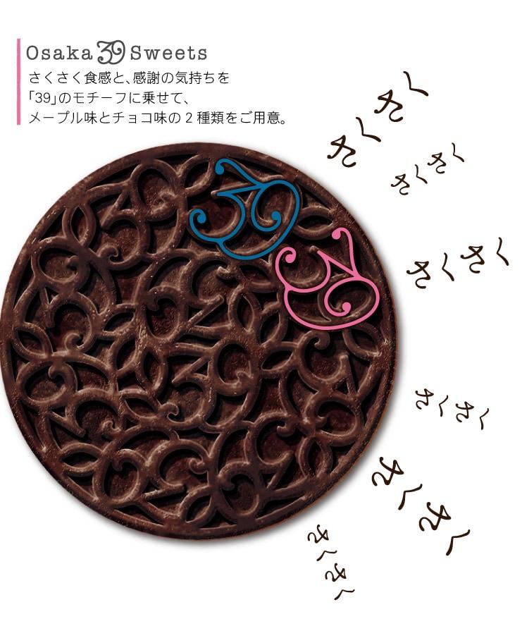 大阪土産◆大阪さくさくワッフル チョコ味 お口に入れた瞬間に、チョコレートのほんのり苦味とキャラメリゼの香ばしさが、後をひきます。さくさく食感と、印象的な後味を目指しました。