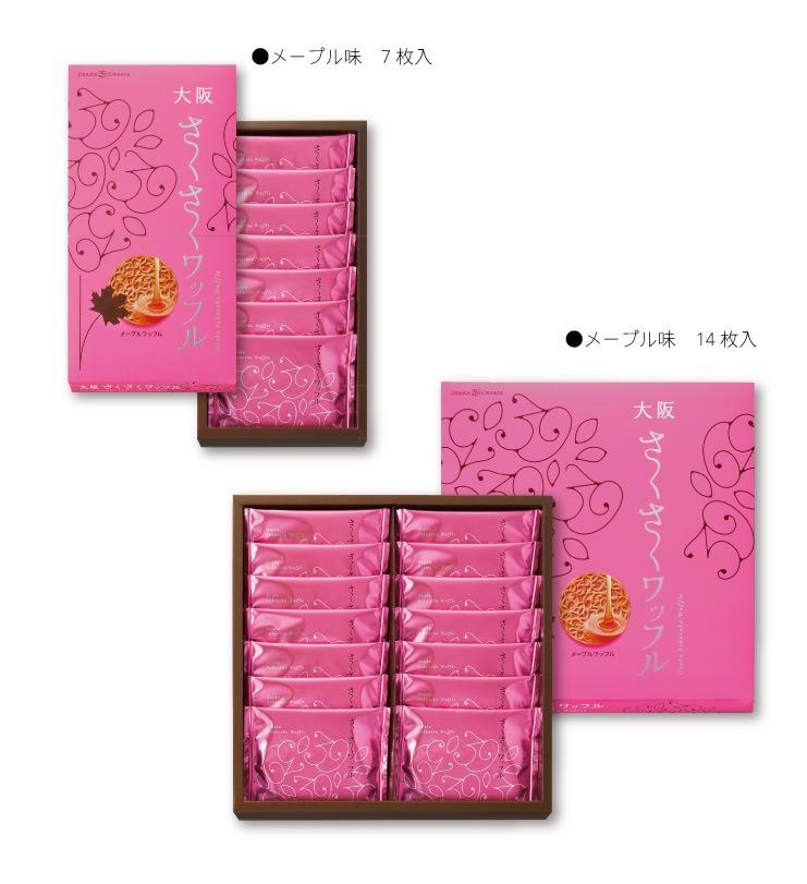 大阪土産◆大阪さくさくワッフルメープル7枚入り、14枚入り2種類の箱をご用意しております