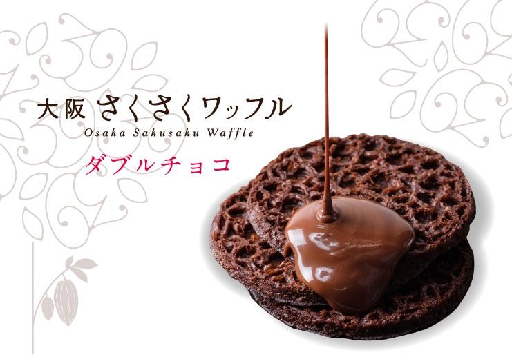 大阪土産◆大阪さくさくワッフルダブルショコ さくさくの軽い食感とチョコレートのほろ苦い甘味がくせになります。