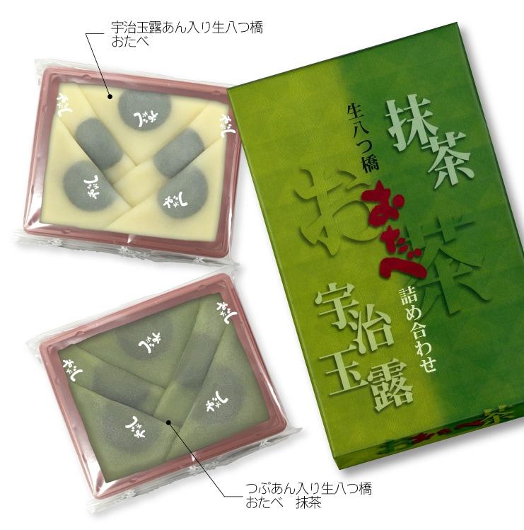 抹茶と宇治玉露の生八つ橋:それぞれのお味を5個づつトレーに入れ、フィルムで包装しております