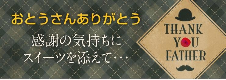 ◆6/20 父の日◆おとうさんありがとう◆京ばあむ・京ばあむ・京都フィナンシェのギフトはいかがですか?