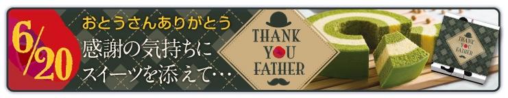 お父さんありがとう★6/20は父の日です  スイーツに父の日限定掛け紙を付けてお届けいたします
