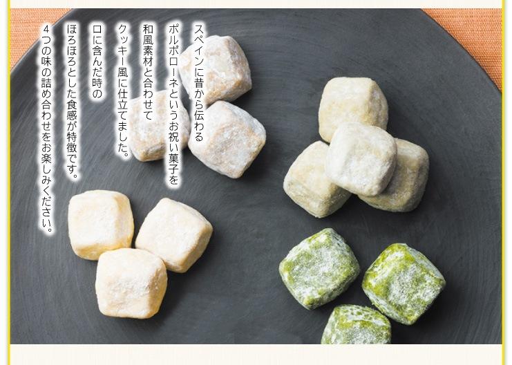 ポルボローネ:ほろほろ食感の和素材クッキー おたべ本館工房スイーツ