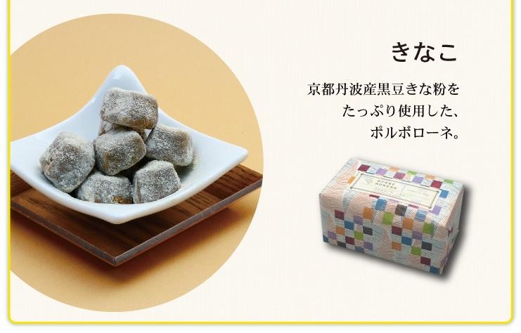 ポルボローネ:ほろほろ食感の和素材クッキー 抹茶・和三盆・きなこ おたべ本館工房スイーツ