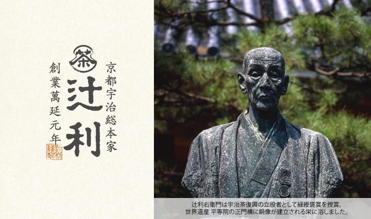 辻利右衛門は宇治茶復興の立役者として緑綬褒賞を授賞。世界遺産 平等院の正門横に銅像が建立される栄に浴しました。