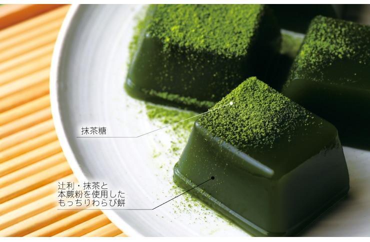 抹茶糖をふりかけて:辻利宇治抹茶わらび餅