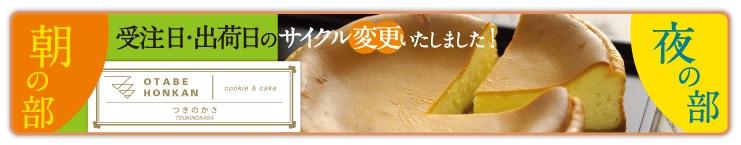 毎月第2・第4日曜日はチーズケーキの日 つきのかさ