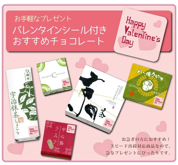 ◆バレンタイン特集 バレンタインワンポイントシールつき商品