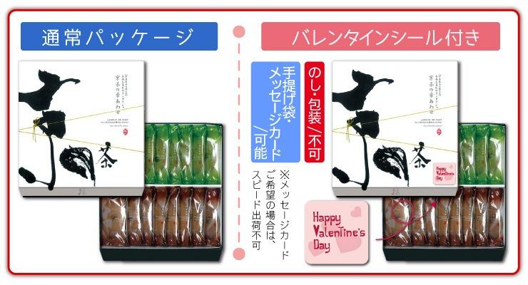 バレンタイン限定 京茶の葉あわせ抹茶焙じ茶詰め合わせ16枚入 バレンタインシール付き