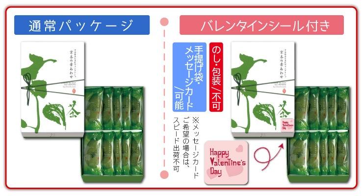 バレンタイン限定 京茶の葉あわせ抹茶10枚入 バレンタインシール付き