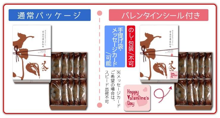 バレンタイン限定 京茶の葉あわせ焙じ茶10枚入 バレンタインシール付き