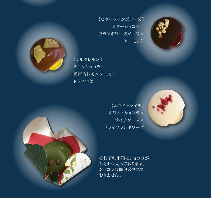 ◆バレンタイン 限定発売 洋菓子ぎをんさかい アールショコラ