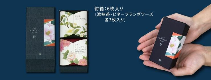 ◆バレンタイン 限定発売 洋菓子ぎをんさかい アールショコラ 紺箱:6枚入り(濃抹茶・ビターフランボワーズ    各3枚入り)