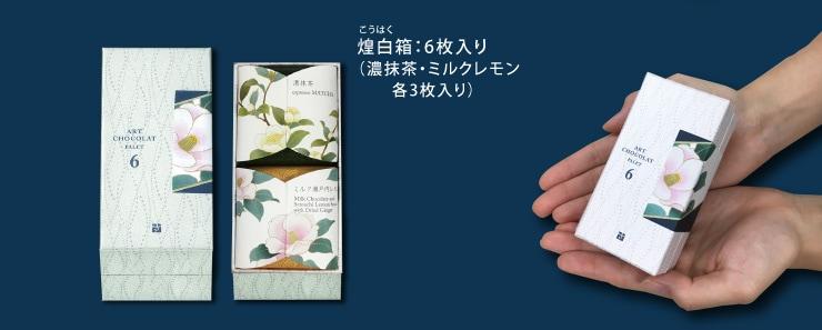 ◆バレンタイン 限定発売 洋菓子ぎをんさかい アールショコラ 煌白こうはく箱:6枚入り(濃抹茶・ミルクレモン  各3枚入り)
