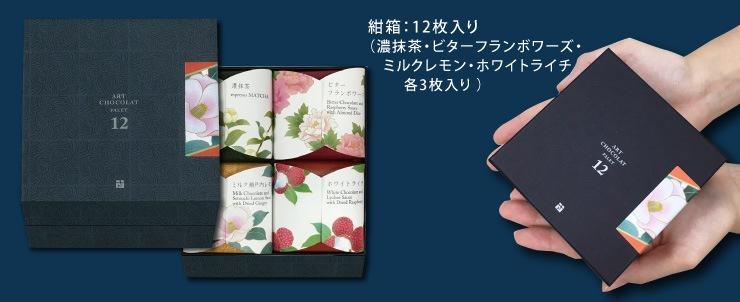 ◆バレンタイン 限定発売 洋菓子ぎをんさかい アールショコラ 紺箱:12枚入り(濃抹茶・ビターフランボワーズ・ ミルクレモン・ホワイトライチ   各3枚入り )