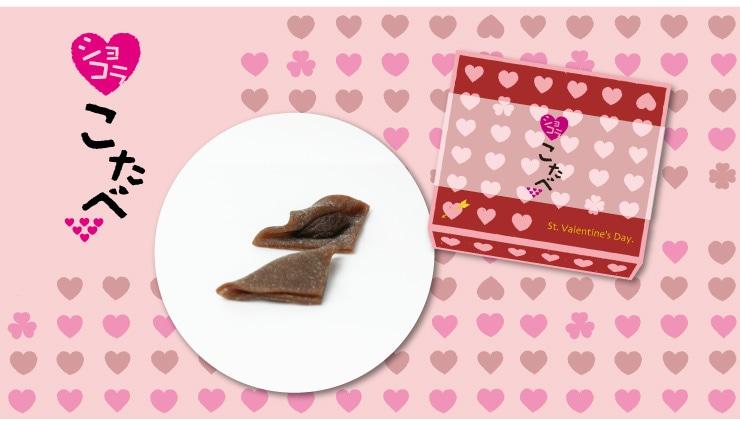 ◆バレンタイン 限定発売 ちいさいおたべ こたべ ショコラ