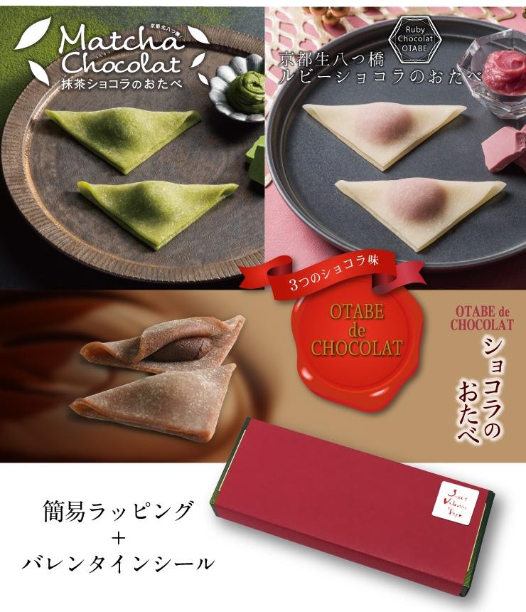 ◆バレンタイン限定 ラッピング ショコラのおたべ・抹茶ショコラのおたべ・ルビーショコラのおたべ