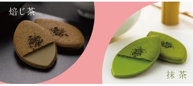 ◆バレンタイン限定 ラッピング 京茶の葉あわせ 抹茶・焙じ茶