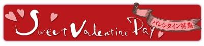 ◆バレンタイン特集 洋菓子ぎをんさかい&ショコラのおたべ・こたべ・限定ラッピングも承ります◆