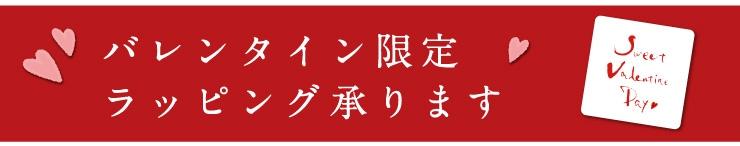 ◆バレンタイン特集・限定ラッピングも承ります◆