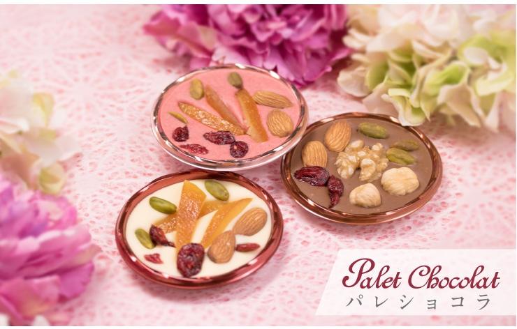 ◆バレンタイン 限定発売 おたべ本館 パレショコラ