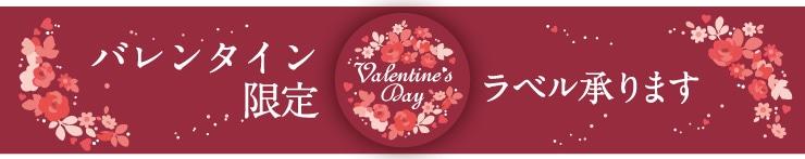 ◆バレンタイン限定 ラベル承ります