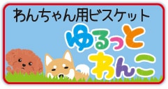 限定販売★わんちゃん用ビスケット★ゆるっとわんこ(あずき)