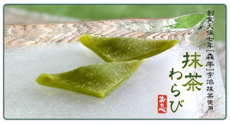 創業天保七年「森半」宇治抹茶使用 抹茶わらびおたべ